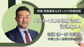 GLP-1による痩身治療 法律Q&A 齋藤 健一郎弁護士