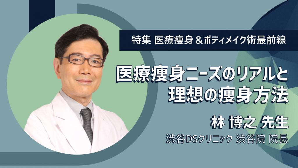 医療痩身ニーズのリアルと理想の痩身方法~開院以来16年間痩身治療に取り組むクリニックに聞く ~