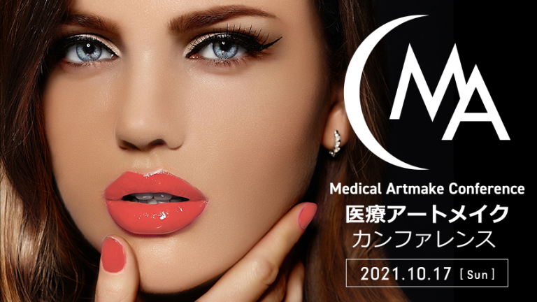 医療アートメイクカンファレンス2021