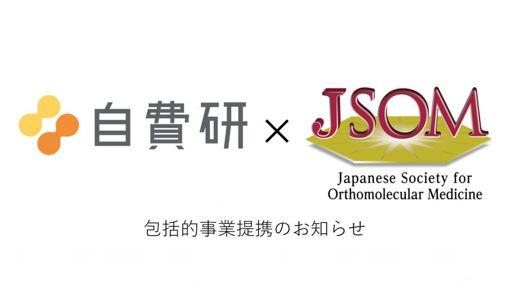 「自費研株式会社」と「一般社団法人 日本オーソモレキュラー医学会」 包括的提携のお知らせ