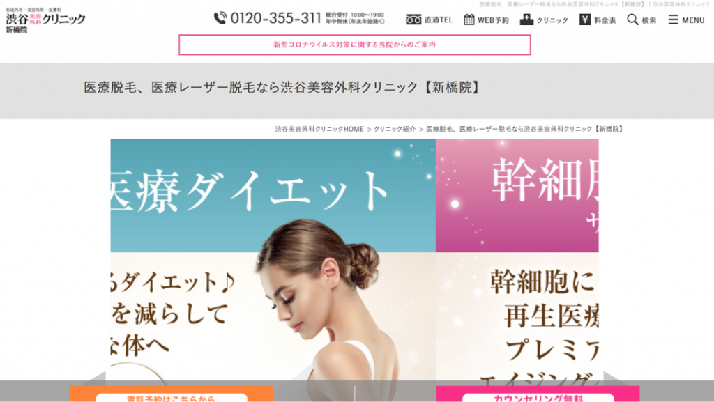 【東京】新橋に美容外科・美容皮膚科「渋谷美容外科クリニック新橋院」開院