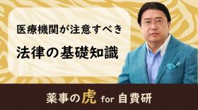 薬事の虎 for 自費研:医療機関が注意すべき【法律の基礎知識】
