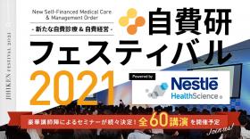 自費研フェスティバル2021