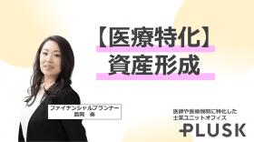 【医療特化】資産形成相談