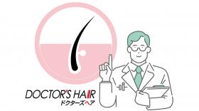 ドクターズヘア 集患サポートサービス