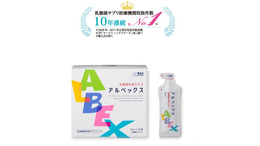 乳酸菌生成エキス「アルベックス」 医療機関専用