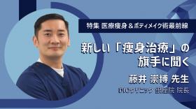 新しい「痩身治療」の旗手に聞く DIOクリニック 藤井 崇博院長