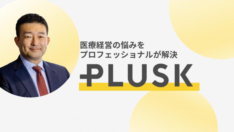 医療経営の悩みをプロフェッショナルが解決 士業ユニットオフィス「PLUSK」