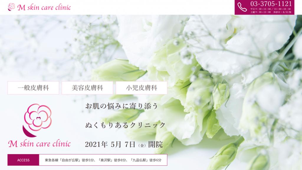 【東京】自由が丘に皮膚科・美容皮膚科「Mスキンケアクリニック」開院