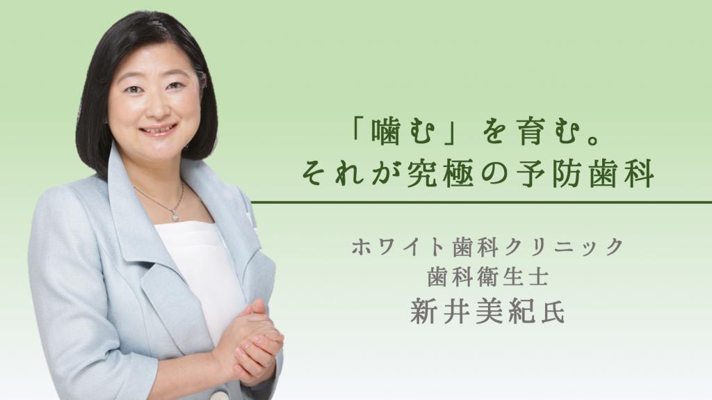 「噛む」を育む。それが究極の予防歯科 ホワイト歯科クリニック 歯科衛生士 新井美紀氏