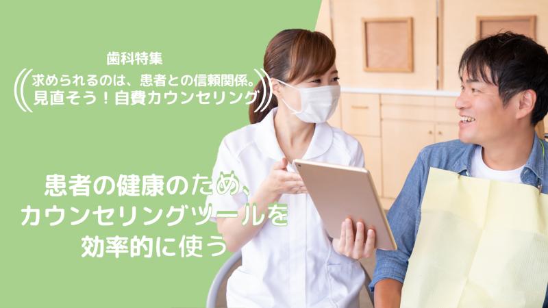 【特集】見直そう!自費カウンセリング③患者の健康のため、カウンセリングツールを効率的に使う