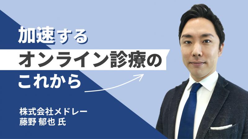 『加速するオンライン診療のこれから』株式会社メドレー 藤野郁也氏