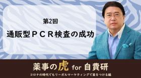 通販型PCR検査の成功【連載:薬事の虎 for 自費研】