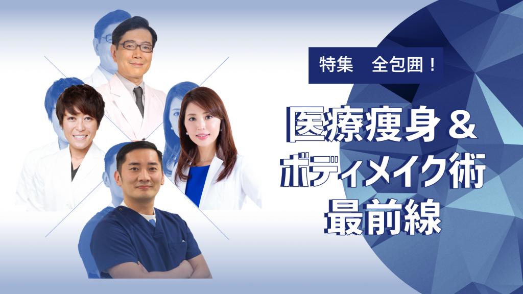 【特集】医療痩身&ボディメイク術最前線
