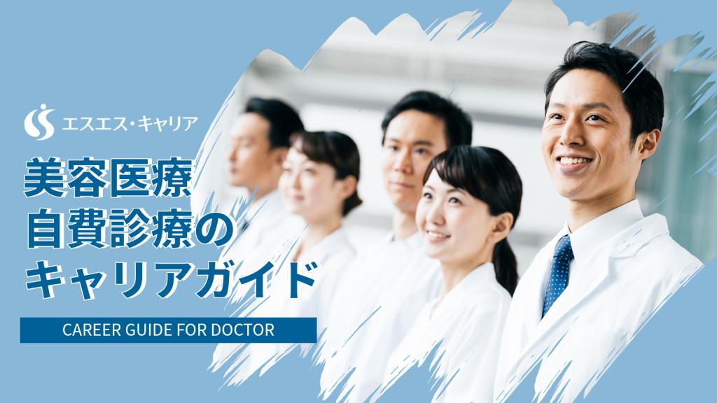 【特集】美容医療・自費診療のキャリアガイド