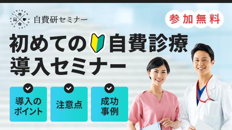 【オンライン個別相談】自費診療導入のすすめ