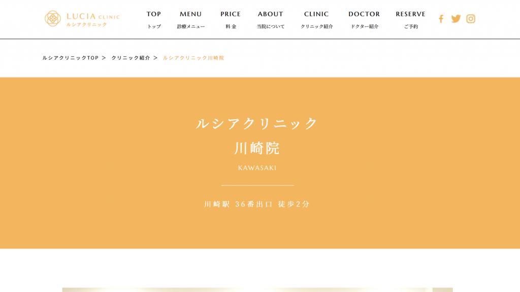【神奈川】川崎に美容皮膚科「ルシアクリニック川崎院」開院
