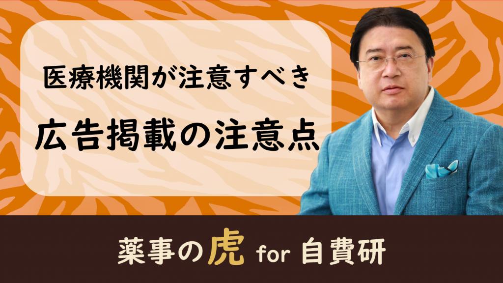 薬事の虎 for 自費研:医療機関が注意すべき【広告掲載の注意点】