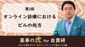 オンライン診療におけるピルの処方【連載:薬事の虎 for 自費研】