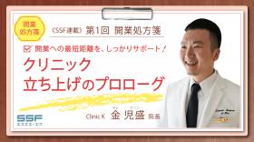 クリニック立ち上げのプロローグ Clinic K 金児盛先生【連載 開業処方箋】