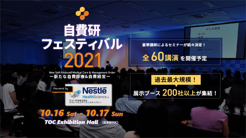 【自費研フェスティバル2021】特設サイト公開しました!