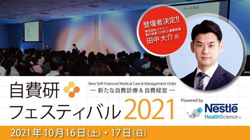 メドレー 田中大介氏 登壇決定!自費研フェスティバル2021