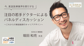 堀田 和亮先生 BIANCA 理事長|注目の若手ドクターによるパネルディスカッション