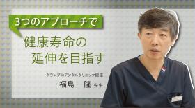 3つのアプローチで健康寿命の延伸を目指す グランプロデンタルクリニック銀座 福島一隆院長