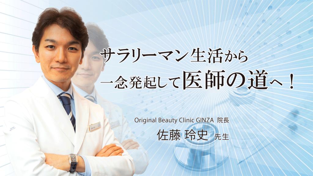 サラリーマン生活から一念発起して医師の道へ! Original Beauty Clinic GINZA 佐藤玲史院長