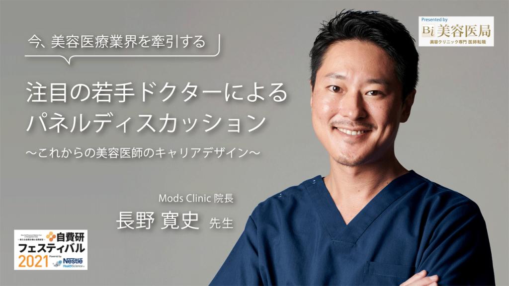長野 寛史先生 Mods Clinic 院長 注目の若手ドクターによるパネルディスカッション
