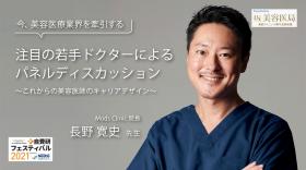 長野 寛史先生 Mods Clinic 院長|注目の若手ドクターによるパネルディスカッション
