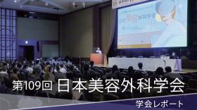 学会レポート 第109回日本美容外科学会