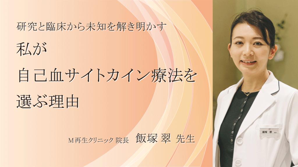 研究と臨床から未知を解き明かす 私が自己血サイトカイン療法を選ぶ理由 M再生クリニック 飯塚翠先生