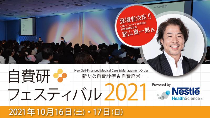 LINEヘルスケア 室山真一郎氏  登壇決定!自費研フェスティバル2021