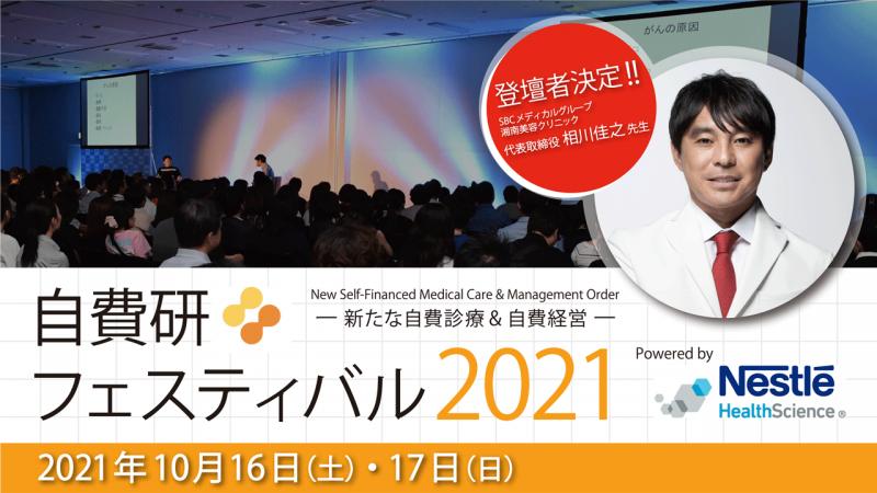 相川佳之先生 登壇決定!自費研フェスティバル2021