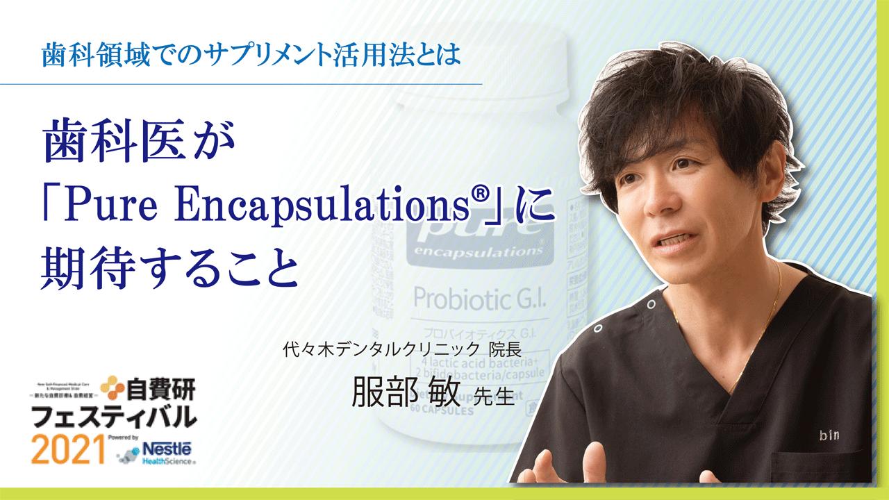歯科医が「Pure Encapsulations®」に期待すること