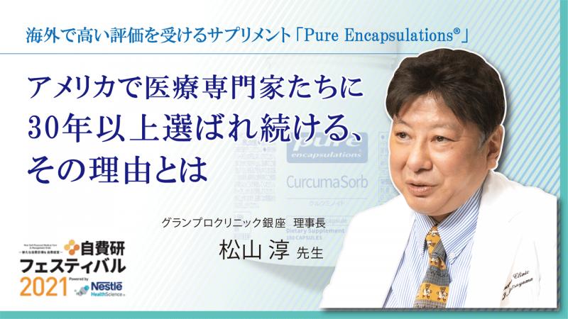グランプロクリニック銀座 松山淳 先生|アメリカで医療専門家たちに30年以上選ばれ続ける、その理由とは