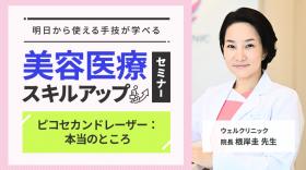 美容医療スキルアップセミナー スキルアップ:ピコセカンドレーザーとIPL