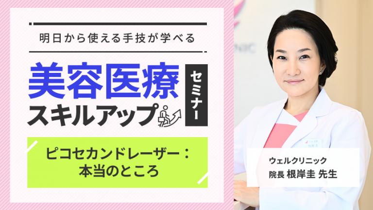 美容医療スキルアップセミナー 美容皮膚治療の定番、IPL治療の優位性を知る