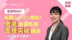 転職シーズン開始! 徹底 美容医療面接突破講座 ~当日の応対練習~