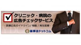 クリニック・病院の広告チェックサービス 医療広告ガイドライン/ 物販 / 再生医療