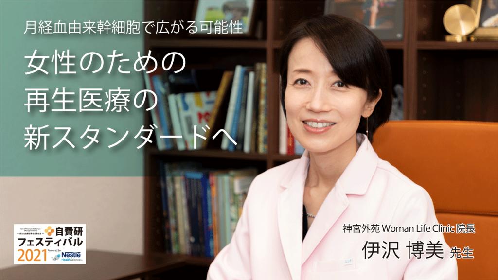 月経血由来幹細胞で広がる可能性 女性のための再生医療の新スタンダードへ