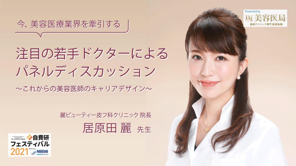 居原田 麗先生 麗ビューティー皮フ科クリニック 注目の若手ドクターによるパネルディスカッション