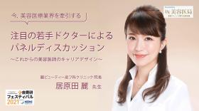 居原田 麗先生 麗ビューティー皮フ科クリニック|注目の若手ドクターによるパネルディスカッション