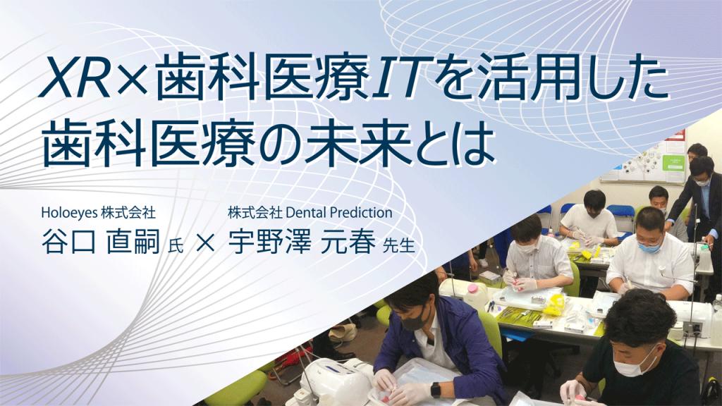 XR×歯科医療ITを活用した歯科医療の未来とは