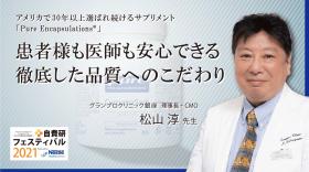 グランプロクリニック銀座 松山淳 先生|患者様も医師も安心できる徹底した品質へのこだわり