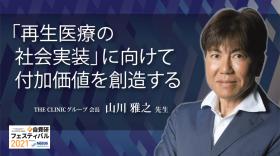 山川雅之先生 THE CLINICグループ 会長|「再生医療の社会実装」に向けて付加価値を創造する