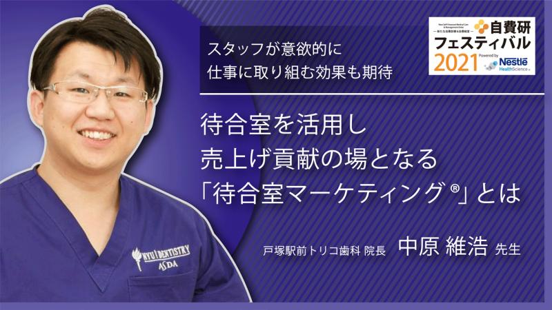 中原維浩先生|待合室を活用し売上げ貢献の場となる「待合室マーケティング®」とは
