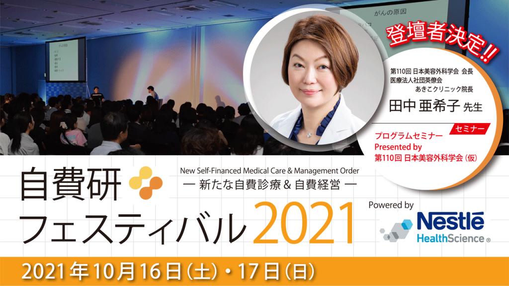 第110回日本美容外科学会 会長 田中亜希子先生 登壇決定!自費研フェスティバル2021