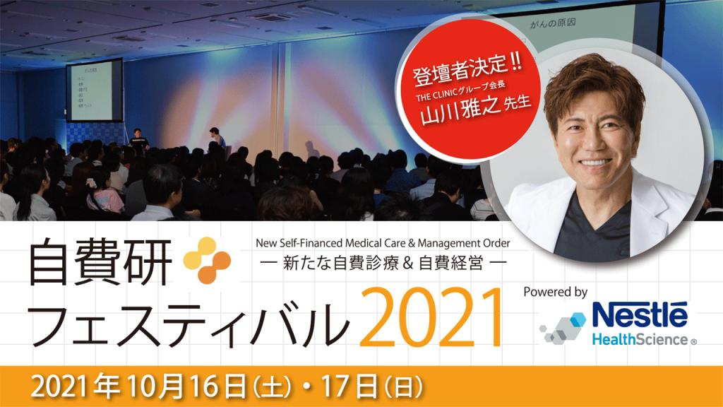 山川雅之先生 登壇決定!自費研フェスティバル2021